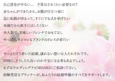 Wedding NAVI MISAKI にご相談ください。